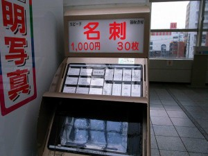 Japanese Business Card Vending Machine