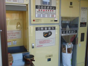 Rice Vending Machine Japan